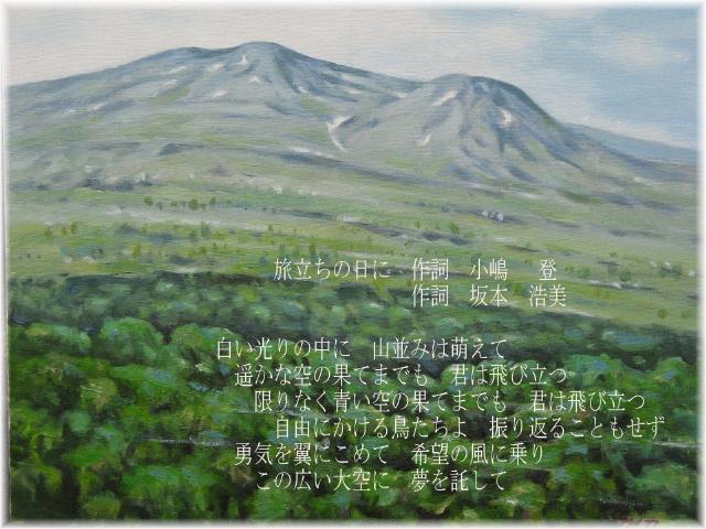 95tabidachinohini